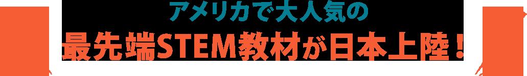 アメリカで大人気の最先端STEM教材が日本上陸!